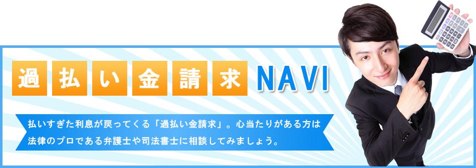 過払い金請求NAVI